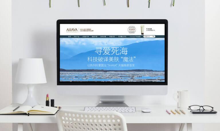 AHAVA  Portfolio AHAVA Website 768x459